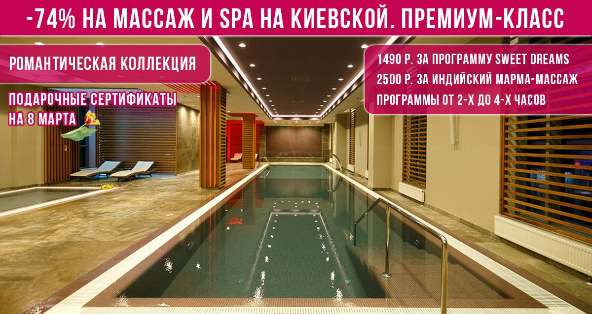 Скидки до 74% на массаж и SPA в центре MASSÁGESS in Balance