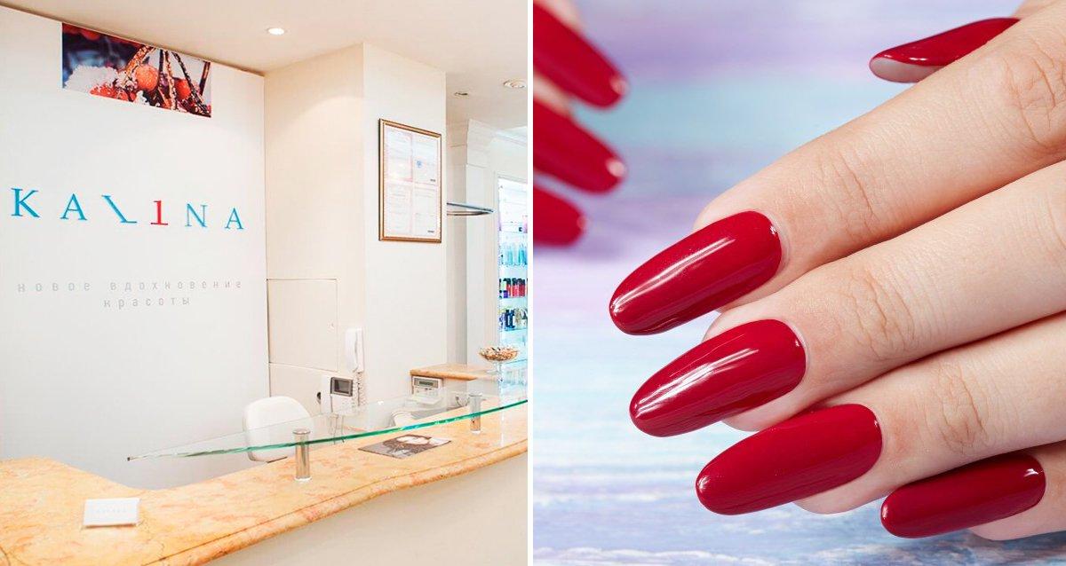 Скидки до 71% на ногтевой сервис в салоне красоты KAL1NA