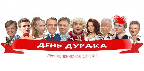 Скидка 50% на комедию «День дурака» 3 марта