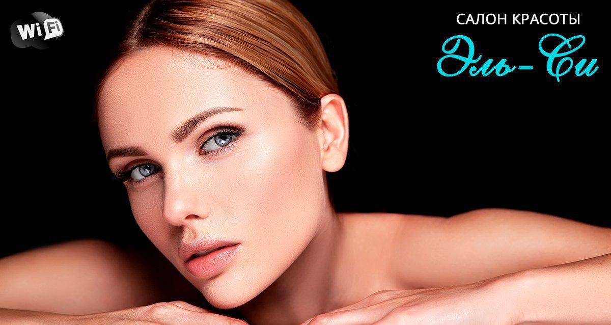 Скидки до 70% на косметологию в салоне «Эль-Си»