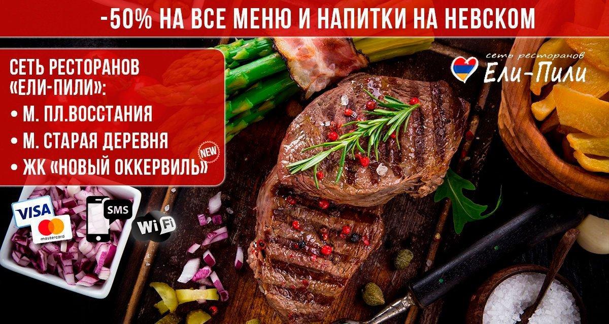 Скидка 50% на все меню и напитки в ресторане «Ели-Пили» на Невском. Проверено bOombate!