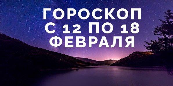 Гороскоп с 12 по 18 февраля