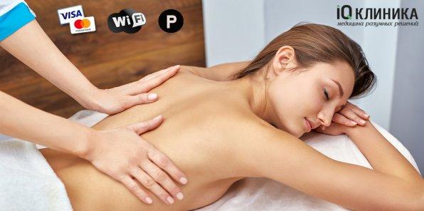 Скидки до 66% на массаж и остеопатическое лечение в  «iQ Клинике»