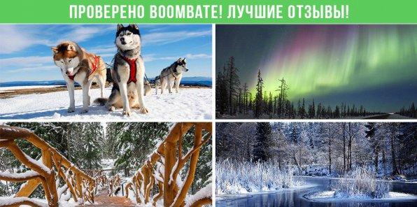 От 990 р. за туры в Карелию и на о. Соловки от 1 до 7 дней