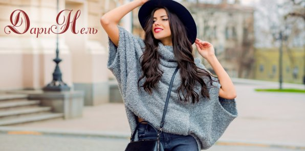 Скидки до 30% на ассортимент магазина одежды «ДариНель»
