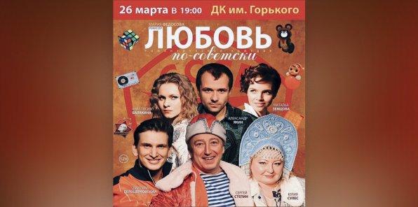Скидка 50% на комедию «Любовь по-советски»