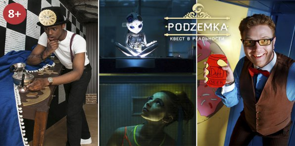 Скидки до 50% на 3 квеста от компании Podzemka