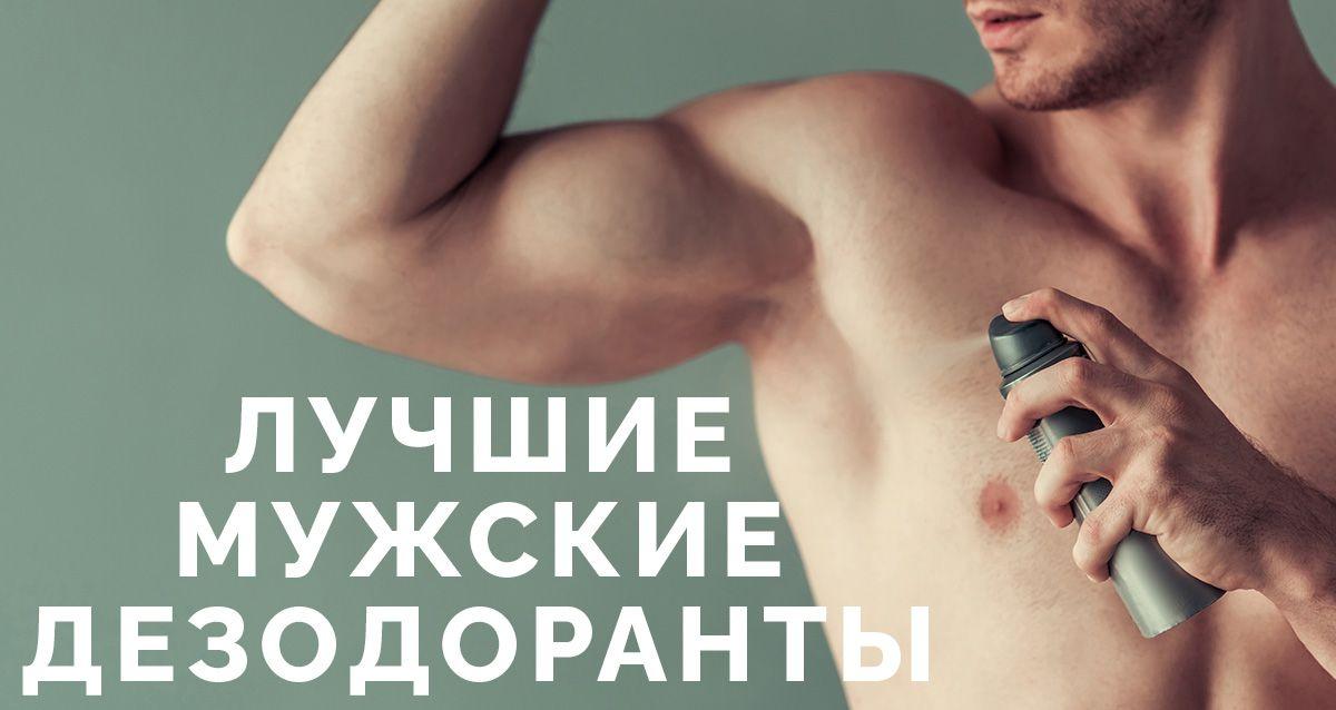 Лучшие мужские дезодоранты