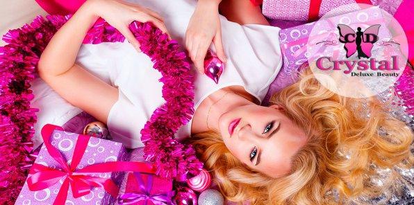 Скидки до 90% на услуги Crystal Deluxe Beauty + 5 услуг в подарок!