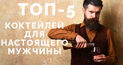 Отмечаем 23 Февраля: ТОП-5 коктейлей для настоящего мужчины