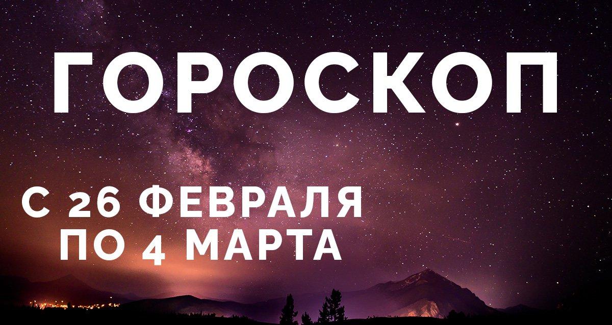 Гороскоп с 26 февраля  по 4 марта