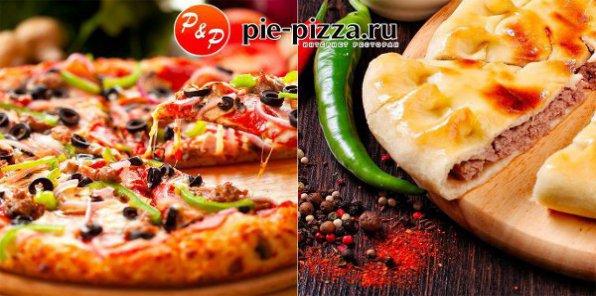 Скидка 50% на меню от интернет-ресторана Pie Pizza