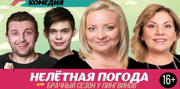 Скидка 50% на комедийный спектакль 14 апреля