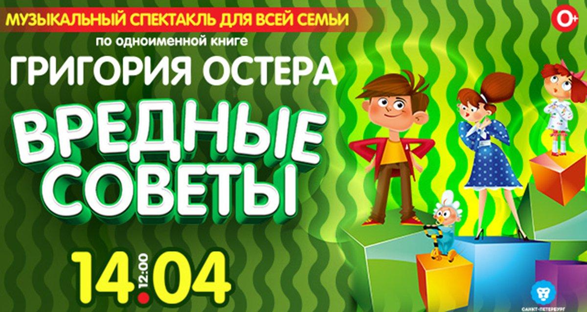 Скидка 30% на детский спектакль «Вредные Советы!»