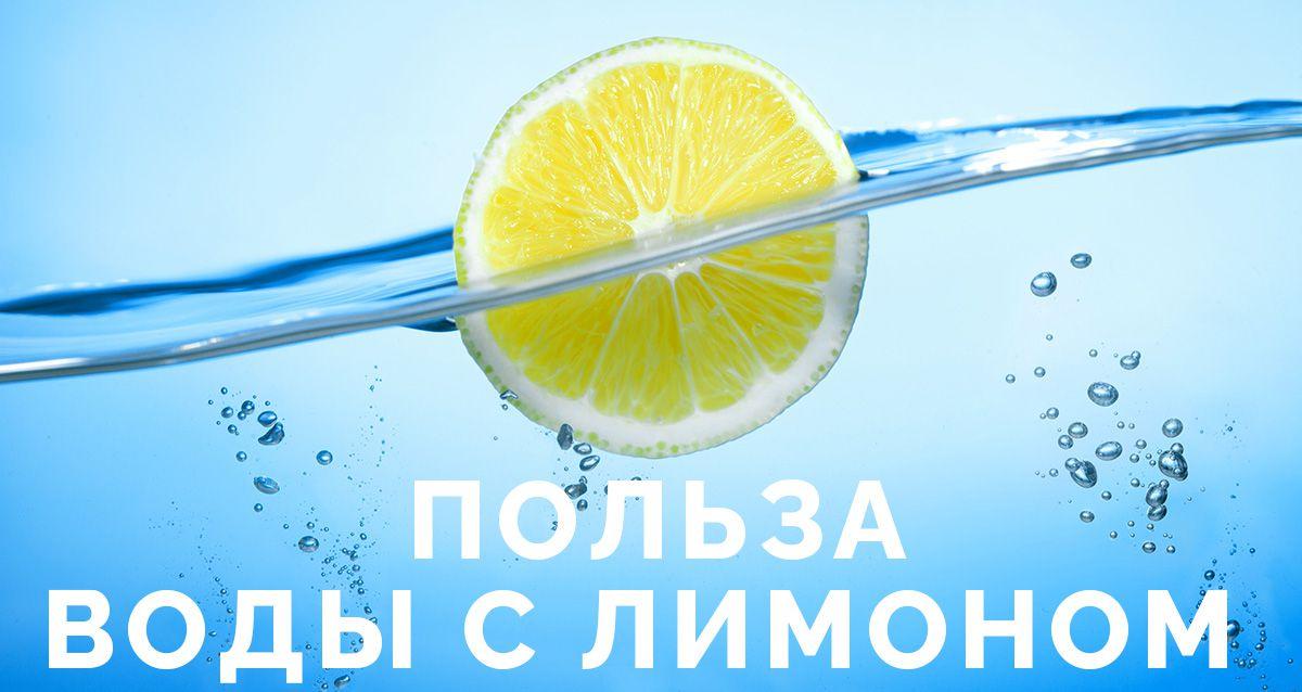 Просто добавь воды. Польза воды с лимоном
