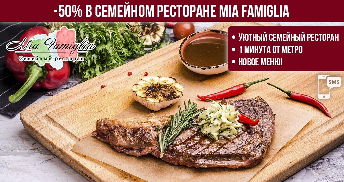 Скидка 50% в семейном ресторане! Новое изысканное меню! Уютный ресторан в 1 мин. от м. Удельная
