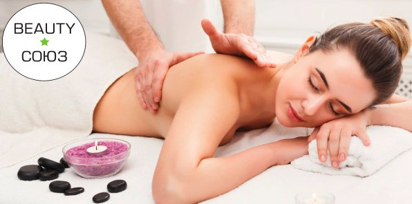 Скидки до 51% на массаж в салоне «СОЮЗ BEAUTY»