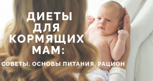 Диеты для кормящих мам: советы, основы питания, рацион