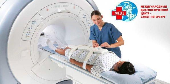 Скидки до 46% на МРТ