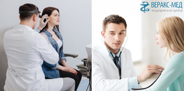 Скидки до 61% на консультации врачей в центре «Веракс-Мед»