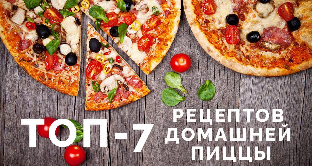 ТОП-7 рецептов домашней пиццы