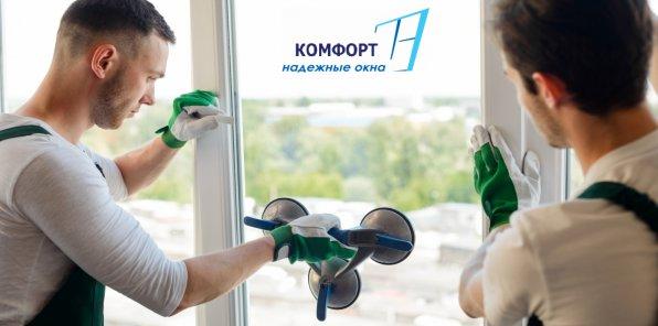 Скидка до 50% на пластиковые окна от компании «Комфорт»