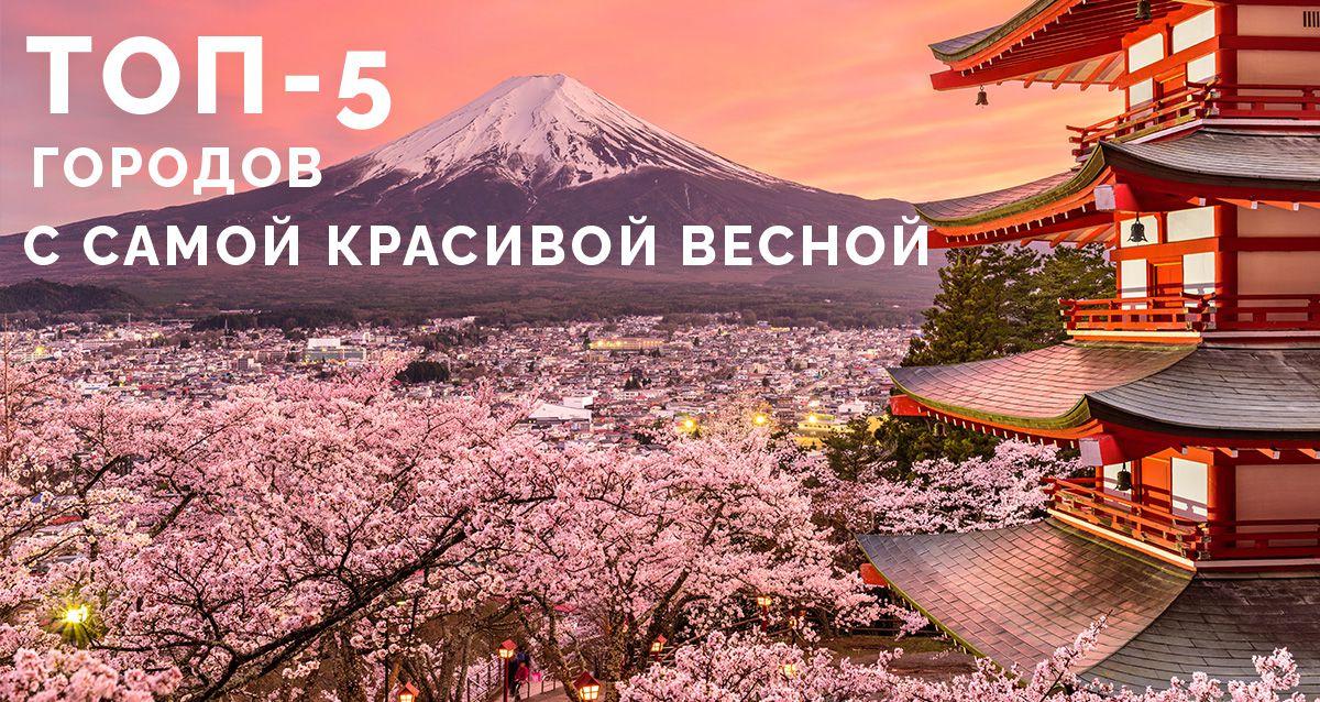 ТОП-5 городов с самой красивой весной