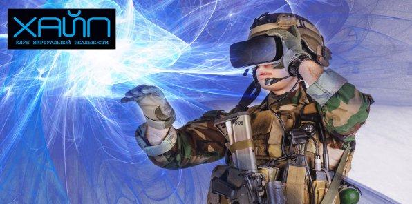 Клуб виртуальной реальности «Хайп VR»
