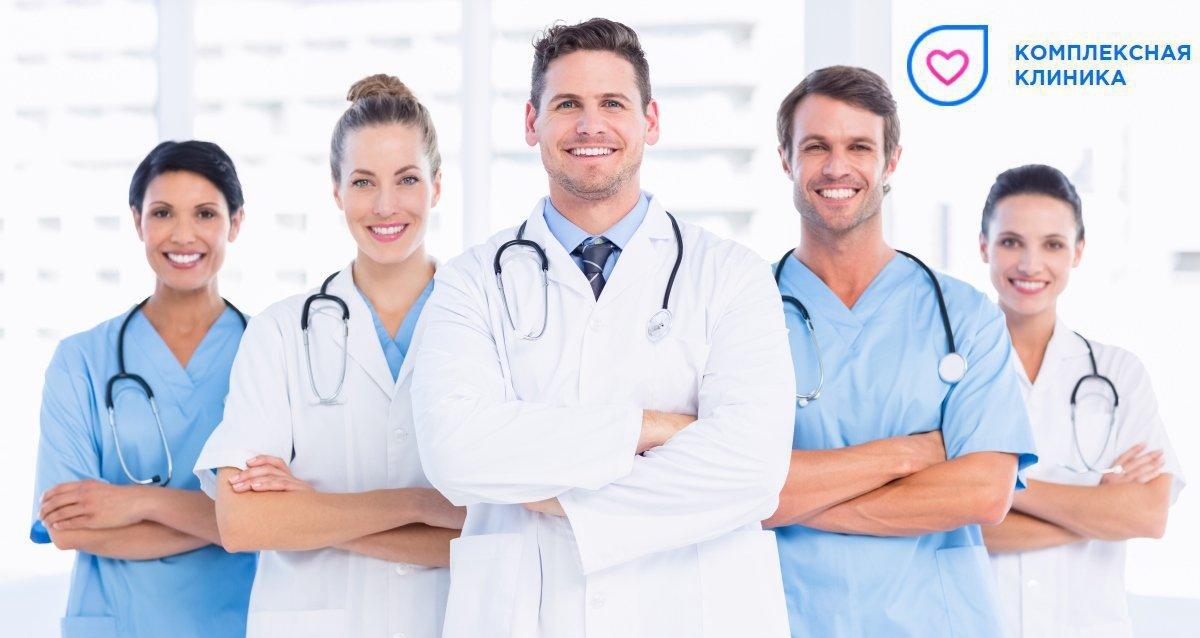 Скидки до 89% на обследования в «Комплексной Клинике»