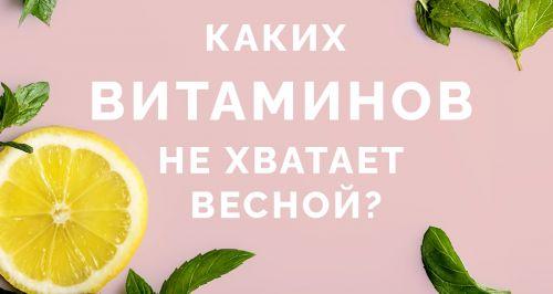 Каких витаминов не хватает весной?