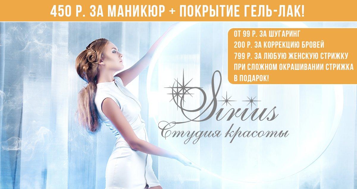 Скидки до 50% на услуги студии красоты Sirius
