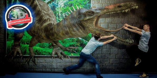 Скидка 50% на посещение выставки 3D-картин