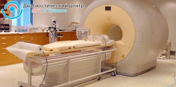 Скидки до 78% на услуги «МРТ диагностики в Тушино»