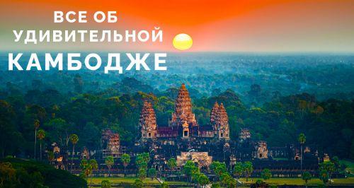 Маугли, экзотика, храмы... Все об удивительной Камбодже