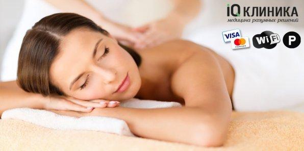Скидки до 66% на ручной массаж в «iQ Клинике»