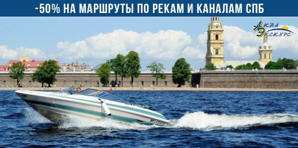 Скидка 50% на маршруты по рекам и каналам с гидом от судоходной компании «Аква-Экскурс»