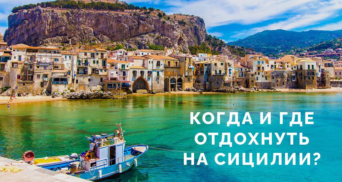 Когда и где отдохнуть на Сицилии?