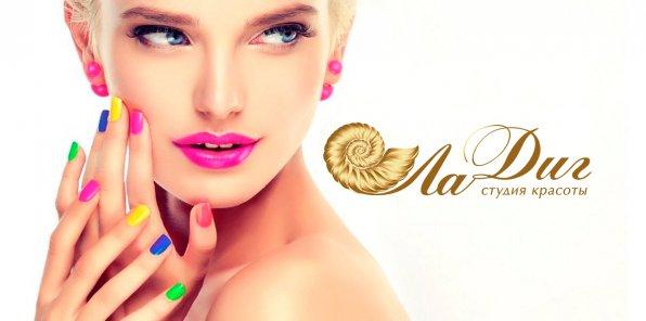 Скидки до 40% на маникюр в студии красоты «Ла Диг»