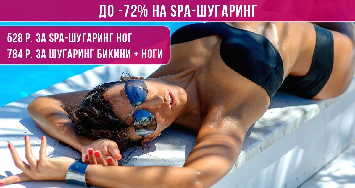 Скидки до 72% на SPA-шугаринг в салоне красоты «Элис»