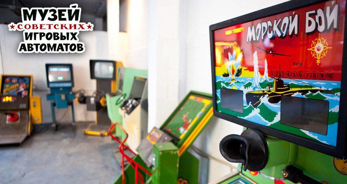 Музей игровых советских автоматов купон скачать игровой автомат бесплатно гараж