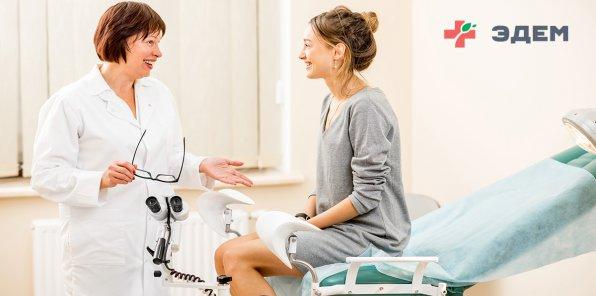 Скидка 50% на прием акушера-гинеколога