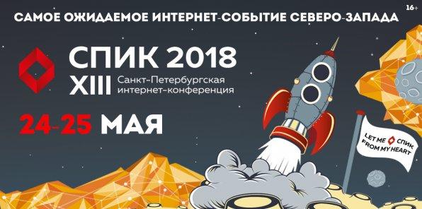 XIII Санкт-Петербургская интернет-конференция (СПИК)
