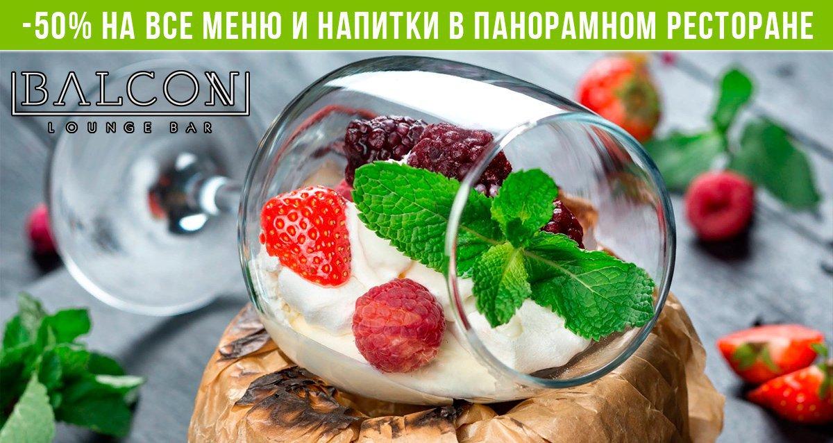 Скидка 50% на все в ресторане Balcon в центре Петербурга