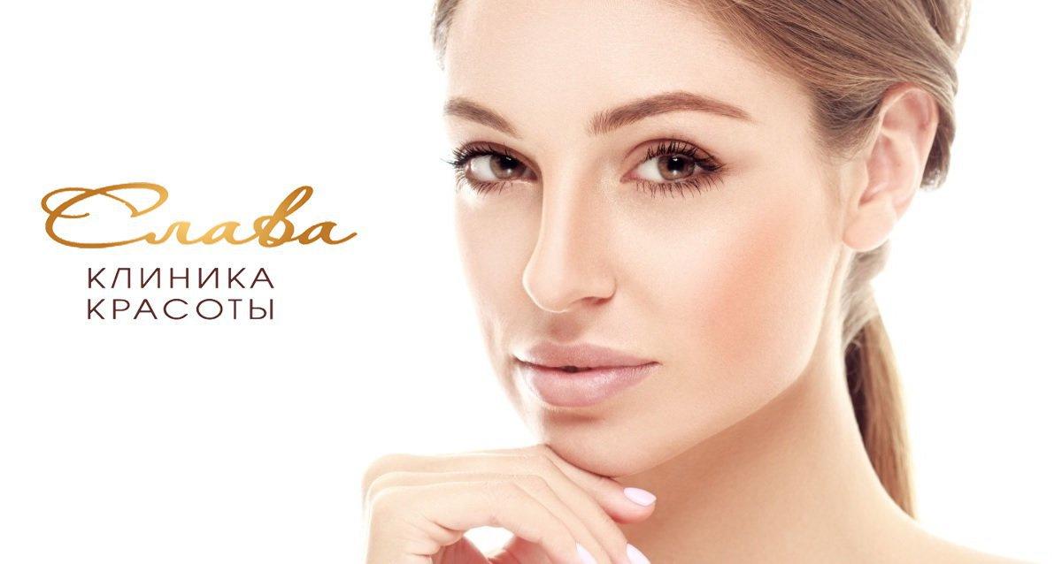 Скидки до 85% на уколы красоты
