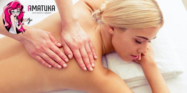 Скидки до 60% на массаж в салоне «Аматика»