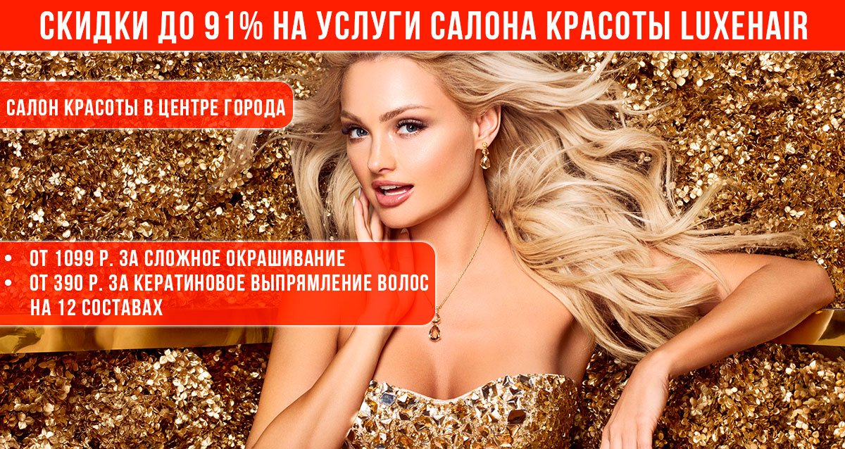 Скидки до 91% на окрашивание волос в салоне красоты LuxeHair