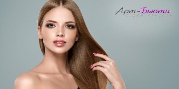 Скидки до 75% на услуги для волос в «Арт-Бьюти»