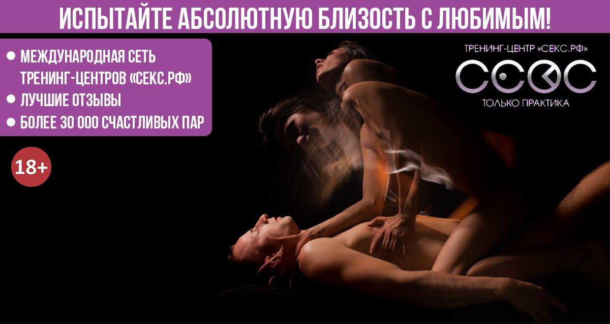 Узнайте секреты незабываемых оргазмов! Скидки до 70% на тренинги от «СЕКС.РФ»