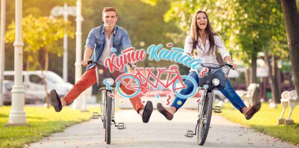 Скидка 50% на прокат велосипедов, самокатов, веломобилей