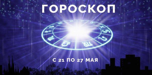Гороскоп с 21 по 27 мая